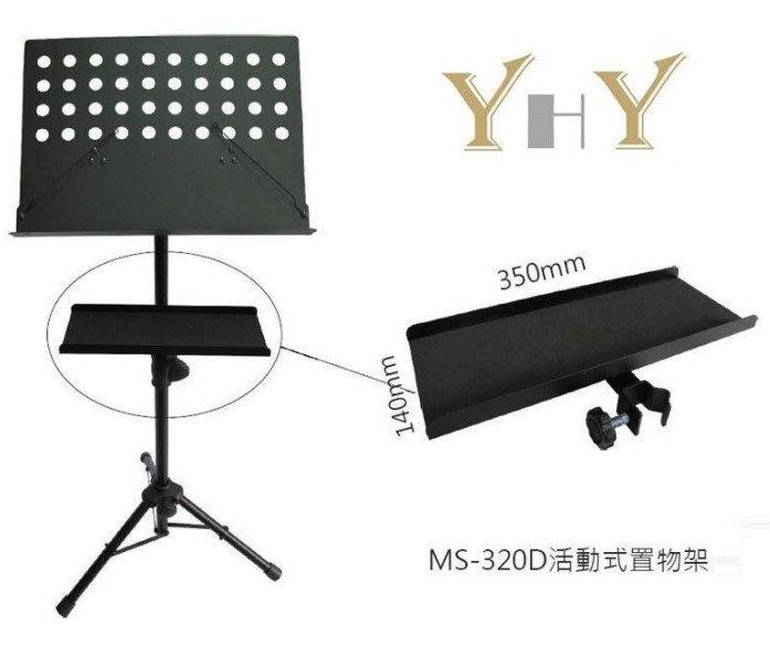 【六絃樂器】全新台灣製 YHY MS-320D 活動式置物托盤 譜架托盤 / 現貨特價