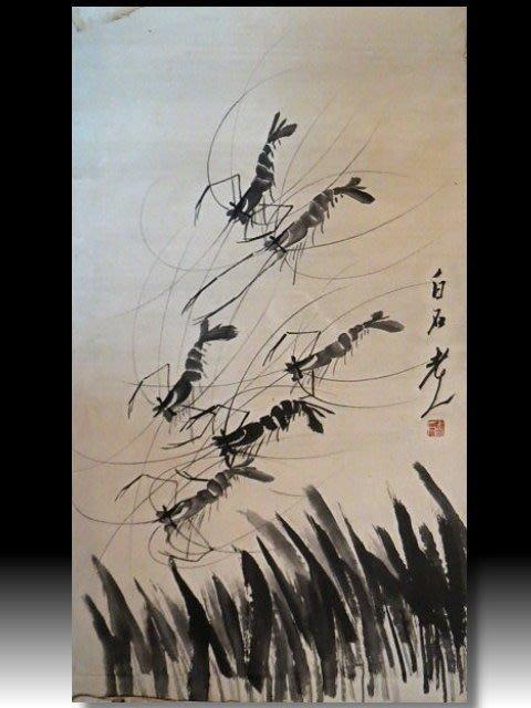 【 金王記拍寶網 】S1105 齊白石款 水墨蝦群紋圖 手繪水墨書畫 老畫片一張 罕見 稀少