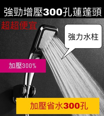 (高雄王批發)【超強300孔 增壓蓮蓬...