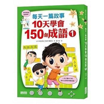 每天一篇故事,10天學會150個成語(1) 三采 (購潮8)9789863426271