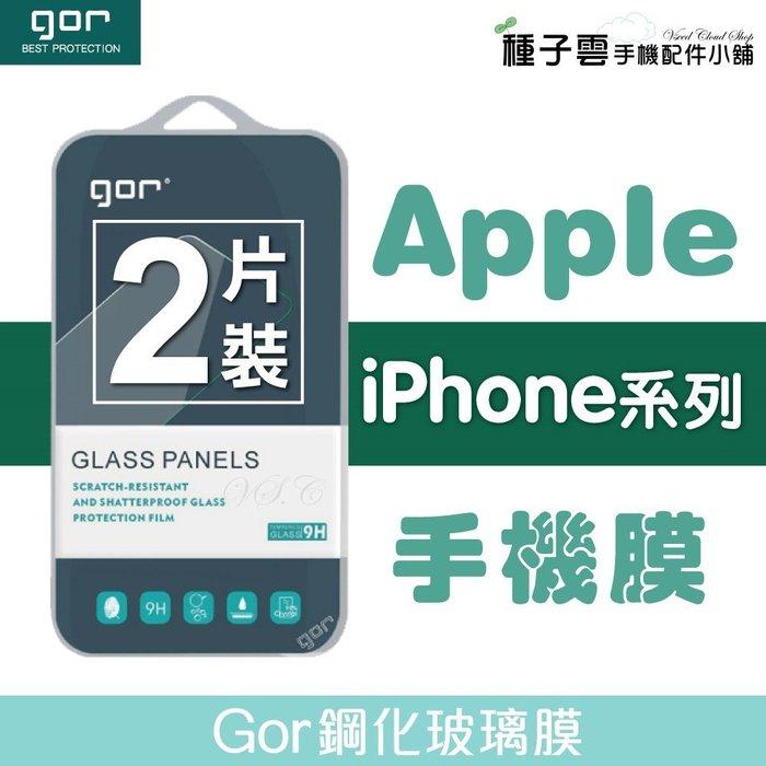 GOR 9H i8 ix iPhone X XS Max XR 8 7 6s Plus 5 4 SE 鋼化玻璃保護貼