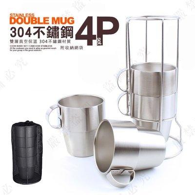 【大山野營】TNR-251 雙層不鏽鋼4入套杯組 咖啡杯 斷熱杯 保溫杯 保冷杯 啤酒杯
