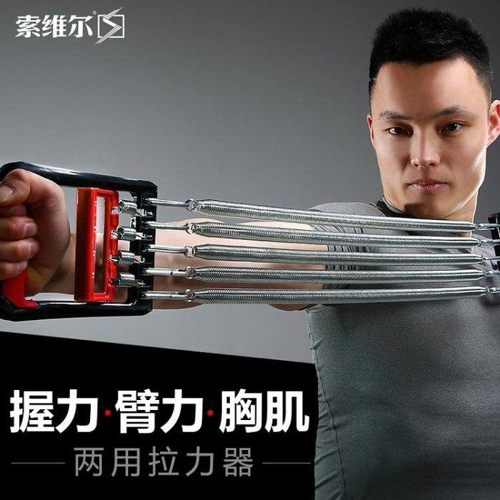 拉力繩彈簧拉力器擴胸器健身器材多功能拉簧臂力器體育用品