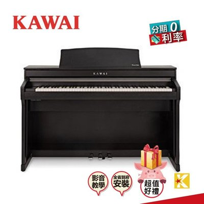 【金聲樂器】KAWAI CA-78 CA78 R 咖啡木紋色 河合 電鋼琴 最新發表