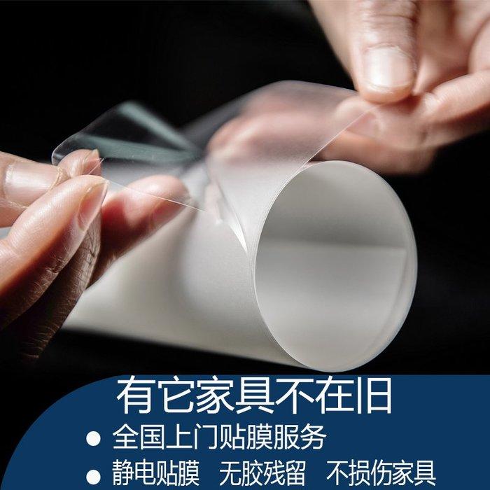 SX千貨鋪-家具貼膜啞光水晶膜實木餐桌茶幾大理石桌面保護膜家居貼紙自粘