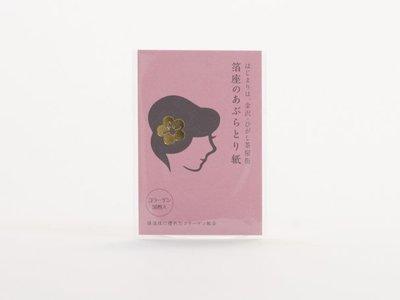 日本 箔座/HAKUZA 膠原蛋白金箔吸油面紙 標準型 あぶらとり紙コラーゲン30枚入【Mr.QQ】