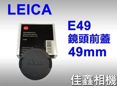 @佳鑫相機@(全新品)LEICA 鏡頭蓋 鏡頭前蓋 for E49 (49mm)