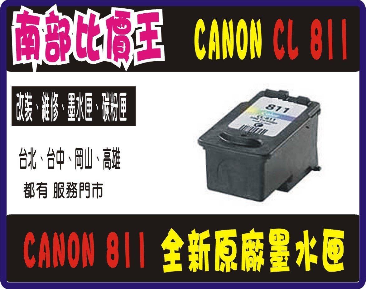 正原廠墨水匣 Canon CL-811 原廠彩色裸裝墨水匣MP258/MX328/ MP237 馬上買 現省200元
