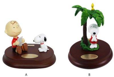 【卡漫迷】 Snoopy 擺飾 ㊣版 poly材質 Charlie Brown 查理布朗 史奴比 史努比 限量 A款缺