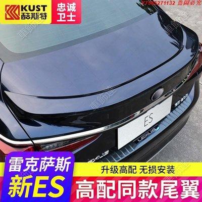 LEXUS-凌志專場18-20款雷克薩斯ES200尾翼頂翼ES200改裝ES260裝飾配件用品