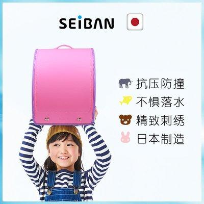 書包SEIBAN日本書包小學生護脊減負防水天使之翼大容量進口雙肩包