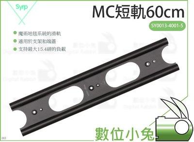 數位小兔【SYRP SY0013-4001-5 MC短軌60cm】相機軌道 Magic Carpet Carriage