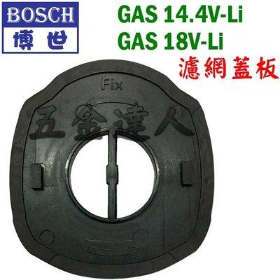 【五金達人】BOSCH 博世 濾網蓋板 GAS 14.4V 18V 充電吸塵器用
