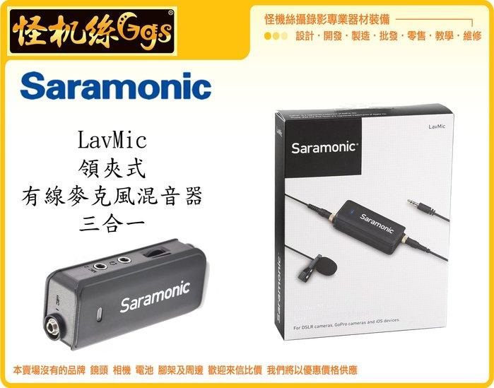怪機絲 Saramonic LavMic 雙聲道 音頻 混音器 收音 手機 單眼 直播 監聽 麥克風 MIC 運動相機