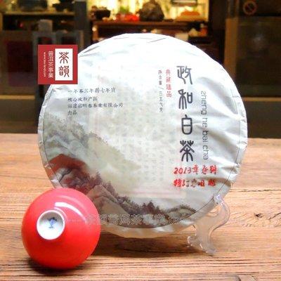 【茶韻】陳化後的驚喜 2013年 政和產區 陳期5年春料 特訂白茶餅 357g