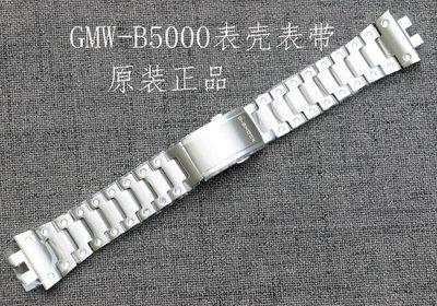 小紅帽 原裝正品卡西歐G-SHOCK方塊GMW-B5000V TFG TFC KolorTCM表殼表帶