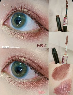 Tmis正韓化妝品現貨日本CANMAKE井闐雙頭分層雙色睫毛膏 明暗疊加 臟粉加酒紅棕
