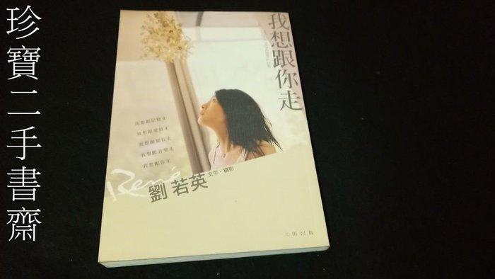 【珍寶二手書齋A19】《我想跟你走》ISBN:9574559386 劉若英 大田