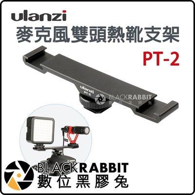 數位黑膠兔【 Ulanzi PT-2 ...