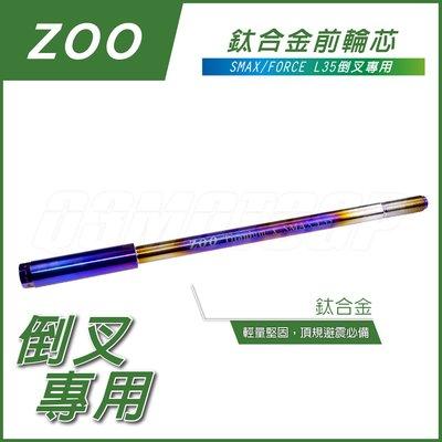機車精品 ZOO 鯊魚 L35 前叉 鈦合金前輪芯 鈦輪芯 倒叉前輪芯 適用 SMAX FORCE S妹