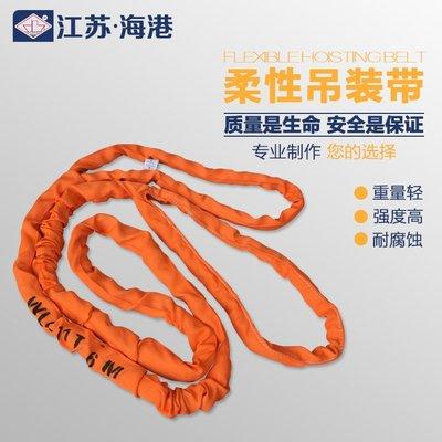橙子的店 柔性吊帶 兩頭扣 圓形吊裝帶8T 10T 12T 15T 20T 起重吊帶工業吊