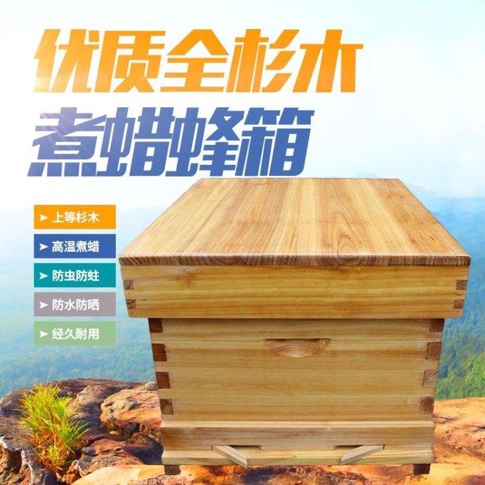 蜜蜂箱標準中蜂蜂箱煮蠟平箱杉木全套意蜂養蜂工具密峰箱專用