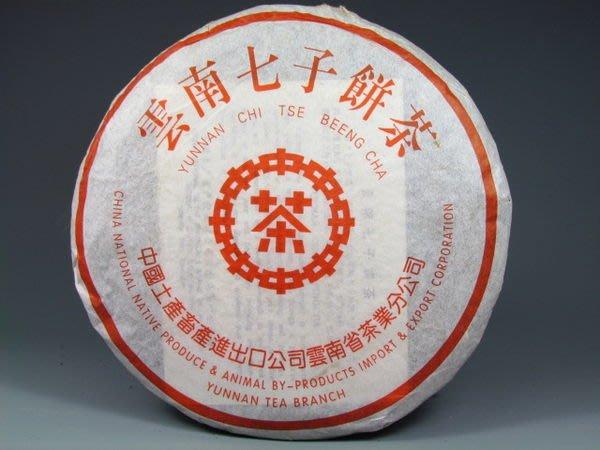 可以堂普洱茶苑 1996年中茶牌 小紅印 喬木老生餅普洱茶讓人心平氣和氣行周天