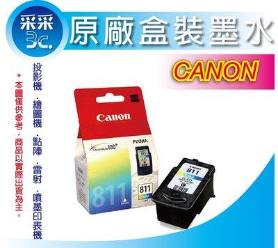 【采采3C含稅+福利品】CANON CL-811 /  CL811 彩色原廠墨水匣 MX416/ MX426/ MP486 台中市