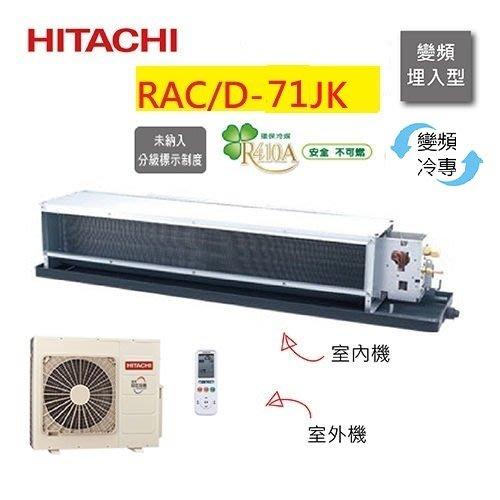 日立 RAC-71JK RAD-71JK【結帳再折+分期0利率】HITACHI 冷氣 埋入式 8-12坪