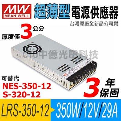 中億~ MW明緯 LRS-350-12...