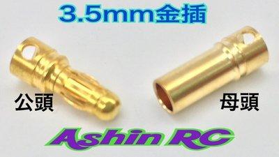 AMASS 正品航模香蕉金插頭3.5mm(公母一對價)