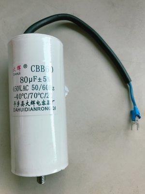 【勁力空壓機械五金】※ 1HP~3.5HP 80uf 直接式 直聯式 空壓機 電容器 啟動電容器