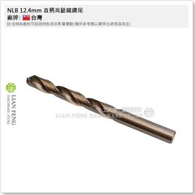 【工具屋】*含稅* NLB 12.4mm 直柄高鈷鐵鑽尾 白鐵用 鈷鑽 麻花鑽頭 鐵工 鑽孔 ANLB 鐵鑽頭