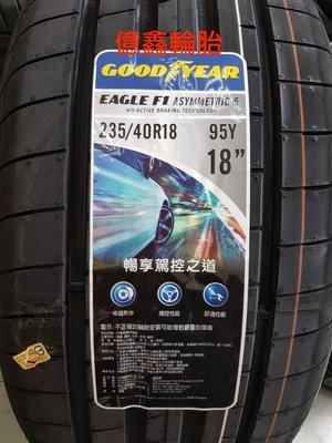《億鑫輪胎 三峽店》固特異 F1A5   新鮮到貨  早鳥特賣 235/40/18 特價優惠中