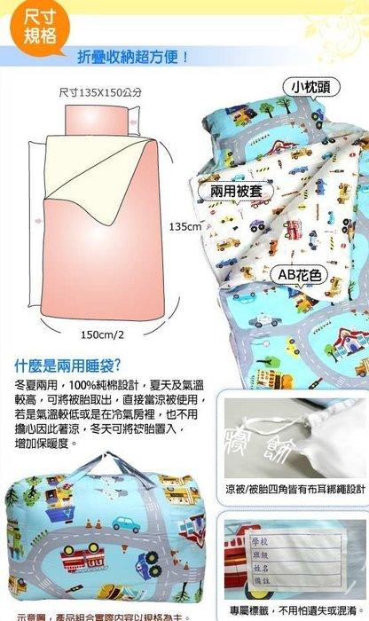 《美人魚寢飾》交通大隊 兒童防蟎冬夏兩用睡袋 135*150CM  台灣製  現貨  免運費