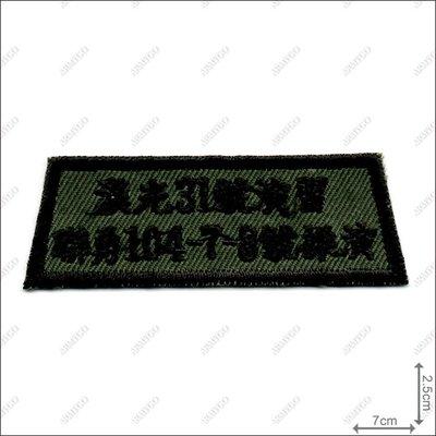 【ARMYGO】漢光31號演習 聯勇104之7-8號操演榮譽章