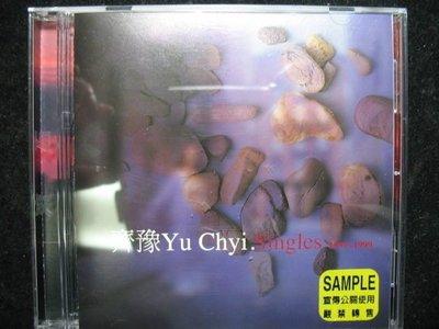 齊豫 - Singles 1997~1999 - 1999年滾石唱片宣傳試聽版 - 保存如新 - 251元起標 M685