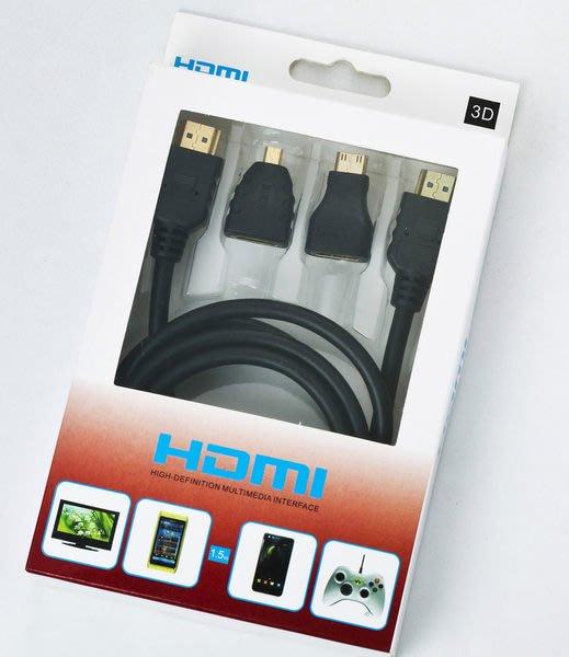 呈現攝影-HDMI線+轉接頭組 標準HDMI(A)線+ Mini接頭 +Micro接頭 1.5m 1.5公尺3D 傳輸線