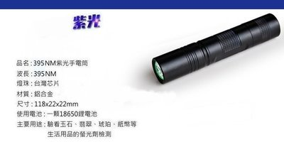 信捷【A64】395 405nm紫光手電筒 紫外線 化纖維檢查 液壓檢漏 蠍子燈