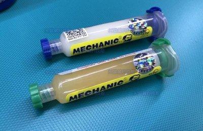 含稅 維修佬高活性 UV223 UV559 助焊膏 助焊劑 10cc裝 無鉛環保焊油 可焊接金屬 不銹鋼等
