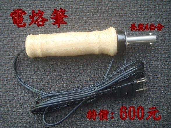 新式電烙筆.電烙鐵 調溫器.110v40w 皮飾.皮革 烙印 雕刻.木雕烙印 胸章烙印.的最佳工具.(不附烙頭 雕刻頭)