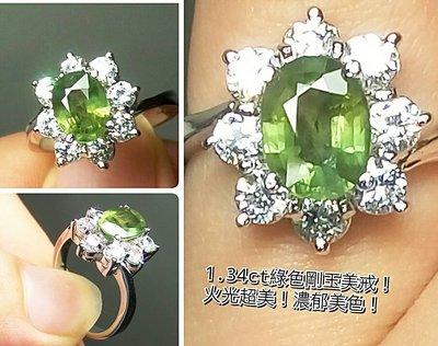 【台北周先生】天然綠色藍寶石 1.34克拉 綠色剛玉 花朵造型 氣質美戒 火光超閃耀 戒指 超美放光