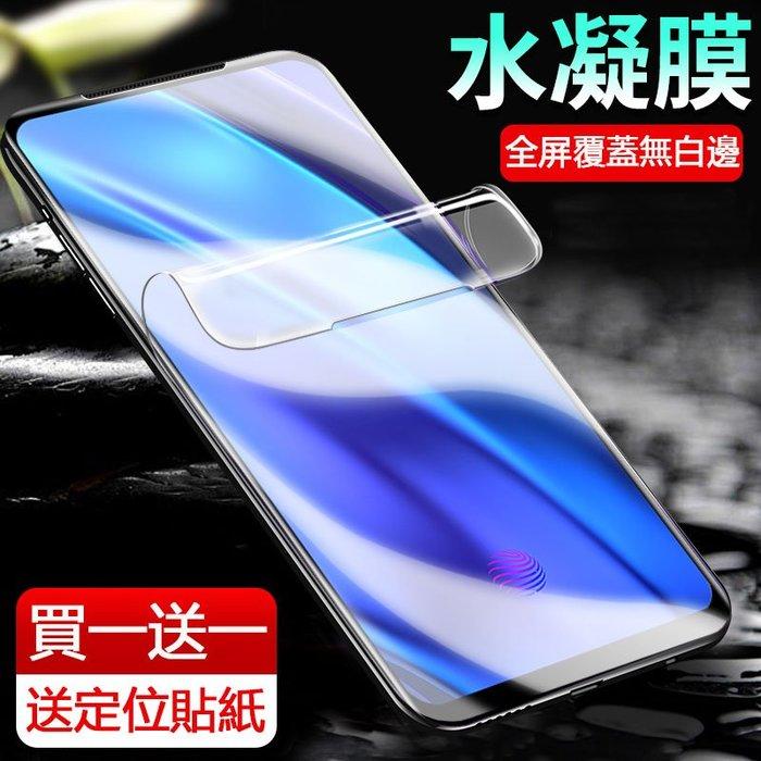 【買一送一】水凝膜 VIVO NEX 雙熒幕版 保護貼 nex2 螢幕保護膜 背膜 背貼 全屏覆蓋 滿版全透明 高清軟膜