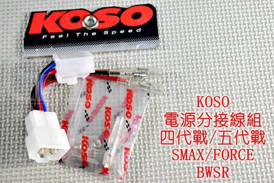 KOSO 電源分接配線 多用途 水溫表 油溫表 USB 不用再剪線了! 四代戰 五代戰 BWSR SMAX FORCE