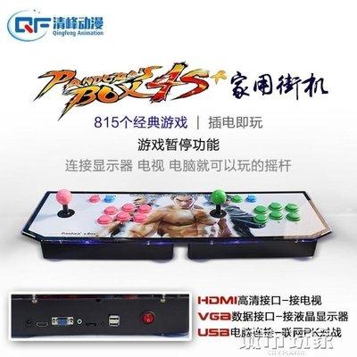 『格倫雅』遊戲機 家用搖桿游戲機/ 接電視玩/ABS框體/雙人拳皇街機控臺 3H 815合一^5891