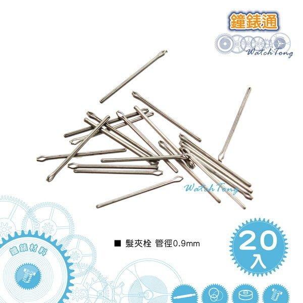 【鐘錶通】髮夾栓–中 (管徑0.9mm) / 單一尺寸/20入