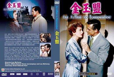 [影音雜貨店] 經典名片DVD - An Affair to Remember 金玉盟 - 全新正版