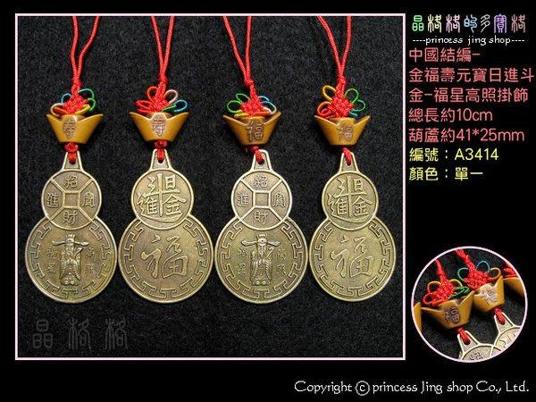 《晶格格的多寶格》中國結編-金福壽元寶日進斗金-福星高照掛飾/吊飾【A3414】#1入