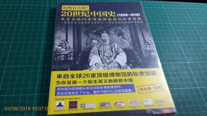 《有圖有真相 20世紀中國史 [1900-1910]》師永剛 海峽出版 2014年第一版第一刷  【CS 超聖文化讚】