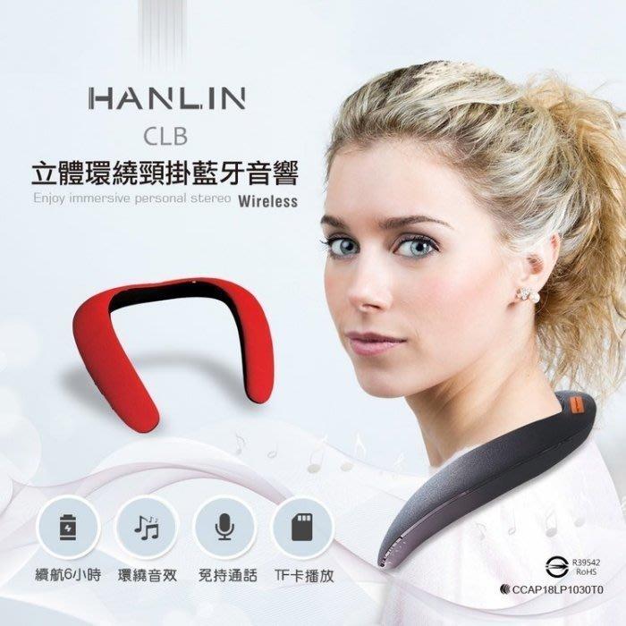 HANLIN CLB 立體環繞頸掛藍芽耳機 頸掛耳機 FM收音 記憶卡播放 藍牙4.1喇叭音箱音響 運動夜跑露營